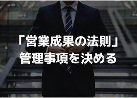 営業力強化は「営業成果の法則」での管理が不可欠(大関 暁夫)