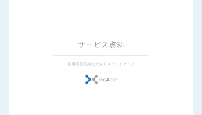 GeAIne(ジン)