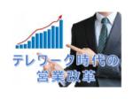テレワーク時代の営業改革(前編)(藤関 健一)