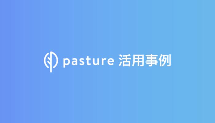 pasture(パスチャー) - テレワーク経営のためのサービス・専門家を探すサイト