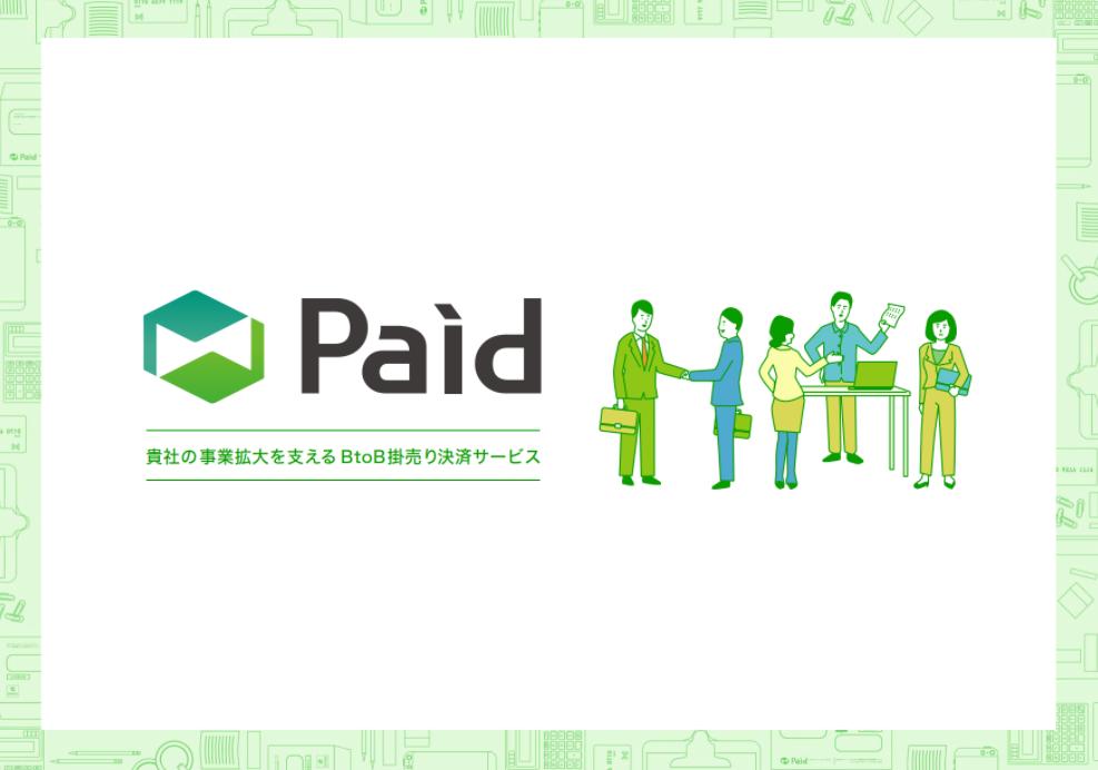 PAIDは請求業務の負担を0にします!