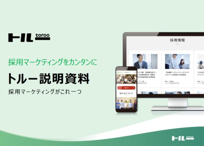 採用サイト構築と採用マーケティング支援サービスで採用成功へ