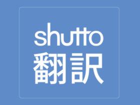 Shutto 翻訳