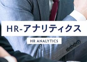 HR-アナリティクス