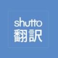 shutto翻訳