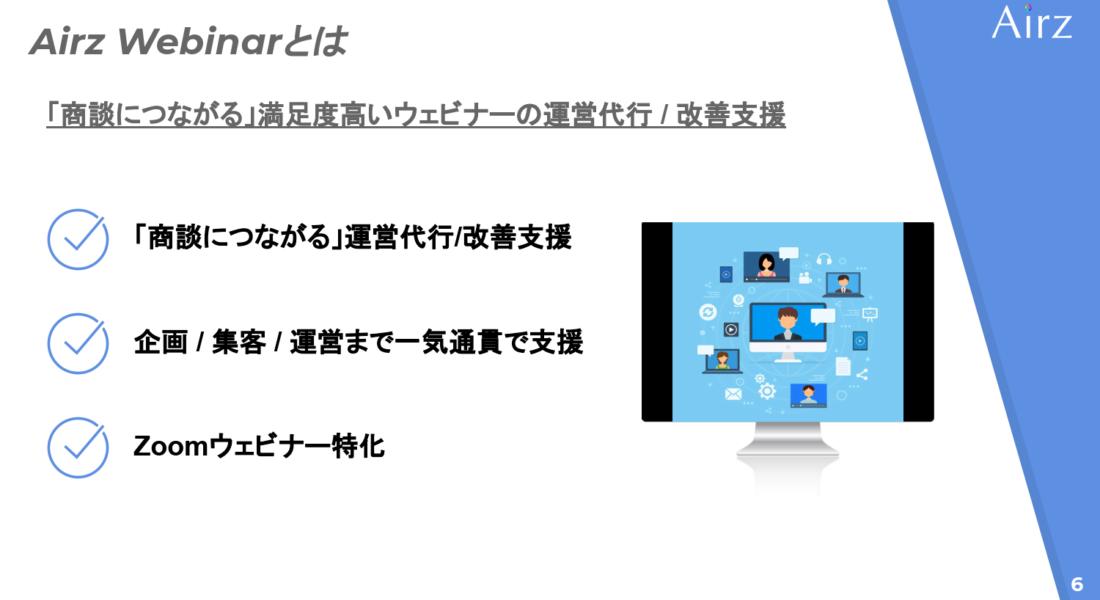 Airz Webinar|ウェビナー運営代行サービス